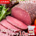ローストビーフ 贈り物 ローストビーフギフト 肉 牛肉 カナディアン・ローストビーフ(180g)  10個セット ブロック お取り寄せ ギフト グルメ
