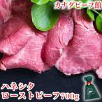ローストビーフ 贈り物 ローストビーフセット ギフト 希少部位 ハネシタ・ローストビーフ(500g台)牛肉 お取り寄せ