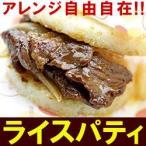ハンバーガー パティ ライスパティ 20個入り バーベキュー BBQ ライスバーガー