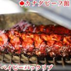 ベイビーバックリブ(骨付きあばら肉)1枚(600g〜700g) バーベキューセット スペアリブ 骨付き 焼肉 骨付肉 バーベキュー 肉 カナダポーク 豚肉