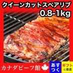 スペアリブ 肉 バーベキュー 焼肉 骨付き肉 骨付き 骨付き豚肉 クイーンカット・スペアリブ800g〜1kg 骨付肉 肉 塊肉 BBQ カナダポーク 豚肉 ブラックフライデー