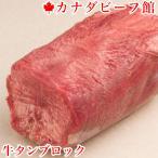 牛タン ブロック 業務用 厚切り 取り寄せ 1.1〜1.2kg台 牛 牛肉