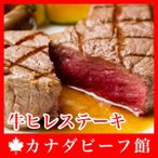 ヒレステーキ ヒレ肉 フィレ肉 牛ヒレ肉 ステーキ肉 赤身 ギフト ステーキ バーベキュー 牛ヒレステーキ約160g 贈り物