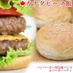 ハンバーガー バンズ パティ 冷凍 業務用 ハンバーガー用バンズ & バーガーパティセット
