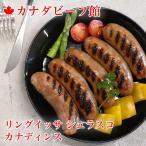 ソーセージ リングイッサシュラスコ・カナディンス1ポンド(約450g) ×3個セット 焼肉