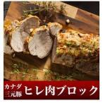 【業務用】カナダ三元豚ヒレ肉ブロック800g台 三元豚 ブロック肉 ポーク 豚肉 豚