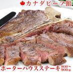 ポーターハウスステーキ tボーンステーキ ヒレステーキ サーロインステーキ ステーキ肉 ステーキ 赤身 赤身肉 骨付き肉 骨付き牛肉 厚切り 800〜900g台