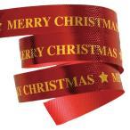 Yahoo!カナディアン ギャラリークリスマスプリント、カーリングリボン、レッド、幅15mm、1m単位販売、最大20mまで、(メール便可、返品・キャンセル不可)