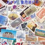 カナダ 切手 パケット (使用済み切手)(約)100枚入り 同一商品も入っています。 メール便配送(ポスト投函)、代引不可