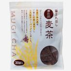 5袋 旨さ丸出し麦茶(国産六条大麦使用) 30個/1袋沖縄は一部送料負担ありsrk