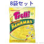 送料込み【8袋】トローリ キャンディバナナ(グミ)100g、沖縄は一部送料負担ありsrk