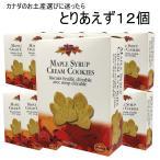 メープル シロップ クリーム クッキー 24枚入 350g 「とりあえず12」箱セット カナダ土産 人気 定番 12箱まとめ買い