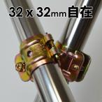 クランプ 固定金具 単管パイプ 自在パイプクランプ 32mmx32mm パイプクランプ 自在(直交 並列 自由自在) 単管クランプ DIY ジョイント 連結 同径クランプ