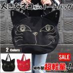 ネコ耳 バッグ ねこトート ショルダーバッグ レディースショルダーバッグ キャットフェイス 大きいトート 黒猫 アニマルバッグ キャット 猫目