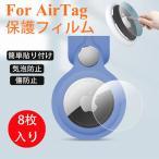 新Apple AirTag 高透過率 防気泡 全面 保護フィルム アップル エアタグ 曲面対応 指紋防止油汚れ防止防水 薄型 透明 TPU 追跡タグ 液晶 保護シート 8枚入り