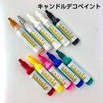キャンドルデコペイント 全10色 キャンドル 材料 ペン