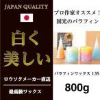 パラフィンワックス135°F ペレット状 1kg キャンドル 材料 手作り 日本製