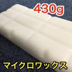 ショッピングキャンドル マイクロワックス ホワイト ブロック状 430g 米国産