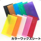カラーワックスシート Mサイズ 全12色【DM便/ネコポス対応】