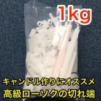 パラフィンワックス ローソクの切れ端 詰め合わせ 1kg ステアリン酸配合済み 糸芯付き 【キャンドル ろうそく 材料 手作り 訳あり ワックス】