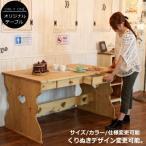 カントリー家具 ダイニングテーブル COUNTRY・ダイニングテーブル2本脚タイプ・1500 ctf dst