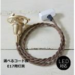 引掛シーリング付灯具E17用 HS1854 カントリー風 ペンダントライト アンティーク 天井照明 灯具 コード LED対応 横ネジ 簡単取り付け rmp hldss