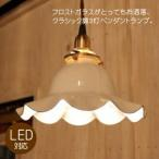 【LED電球対応】1灯 ペンダントランプ アンティーク調 シェード ホーロー ウェーブ ホワイト 引っ掛けシーリング 取り付け簡単 キッチン 玄関 室内