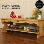 カントリー家具 オーダー家具 手作り家具 ちゃぶ台 コーヒーテーブル ハートローテーブル・L・MW ctf dst