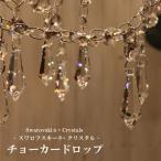 シャンデリア カントリー家具 アンティーク照明 カントリー照明  チョーカードロップ smp