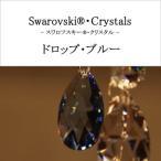 ドロップ・ブルー スワロフスキー・クリスタル  ガラス シャンデリア パーツ
