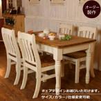 アンティーク家具 ナチュラル カントリー 北欧 フレンチ 食卓 テーブル リビング 4人掛け NC・ダイニングセット1350 ctf dst c-m
