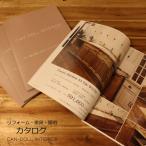 家具・リフォーム・照明カタログ 2016catalog 送料無料