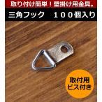 【三角フック100個入り】三角吊金具 家具 壁掛け シェルフ ミラー 鏡 DIY 木材 材料 大工
