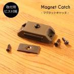 【マグネットキャッチ】マグネット 磁石 扉 家具 DIY 木材 材料 大工