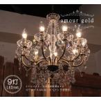 amour gold 9灯シャンデリア・SP シャンデリア アンティーク 調 LED電球対応 9灯 8畳用 送料無料 ペンダントライト 引っ掛けシーリング対応 簡単取付