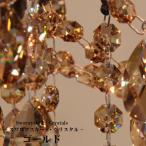 【サンプル】 【スワロフスキー・クリスタルパーツ ゴールド】 シャンデリア アンティーク クラシック調 ガラスパーツ付け替え<br><br>