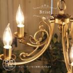 Brise・5灯ペンダントランプ(ブライズ・5灯ペンダントランプ) シャンデリア アンティーク風 照明 ペンダントランプ