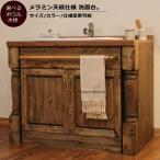 クラシック・ウォッシュキャビネット(洗面台W980) 洗面台 洗面化粧台 ドレッサー カントリー家具
