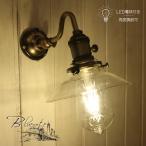 【レトロ型 エジソン型 LED付き】ブラケット ウォールライト ランプ 間接 照明 壁 インテリア ニューヨーク  - BlueNote ブルーノート -