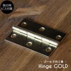 【ゴールド兆番2枚セット】  蝶番 丁番 ヒンジ 扉 金具 DIY 木材 材料 大工 家具 ドア