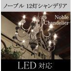Noble - ノーブル - 12灯シャンデリア  LED対応 送料無料 アンティーク 調 12灯 12畳用シャンデリア ペンダントライト 引っ掛けシーリング対応