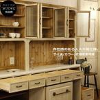 カップボード 食器棚 収納 キッチンボード オーダー家具