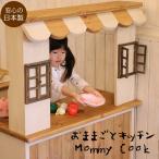送料無料 おままごとキッチン 安心 日本製 木 おもちゃ プレゼント お祝い 知育玩具 おままごとキッチン - Mommy Cook - マミーコック