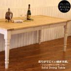 ダイニングテーブル 幅180 奥行き90 サイズオーダー 手作り 木製 北欧 無垢 パイン材 ホワイト 白 ロクロ脚  テーブル  オーダー 日本製  送料込