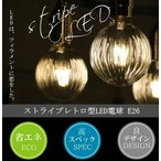 ストライプレトロ型LED電球  E26 電球色 フィラメント型LED filamentled 省エネ エコ 照明 シャンデリア ペンダントランプ
