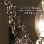 シャンデリア スワロフスキー・クリスタルパーツ プラチナム シルバー 銀 送料無料 サンプル シャンデリア サンキャッチャー 飾り 装飾 付け替え 送料無料