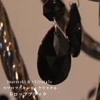 ドロップ・ブラック スワロフスキー・クリスタル 送料無料 サンプル シャンデリア アンティーク クラシック調 ガラスパーツ サンキャッチャー