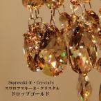 ドロップ・ゴールド スワロフスキー・クリスタル 送料無料 サンプル シャンデリア アンティーク クラシック調 ガラスパーツ サンキャッチャー