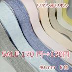 リネン風リボン 40mm