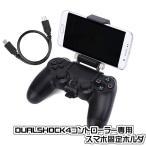 SHOCK4 GAME CRIP ゲームクリップ  PS4手柄 (全国一律送料無料) スマホホルダー コントローラー リモートプレイ  遠隔 PS4  ホルダー ハンドル ジョイスティック